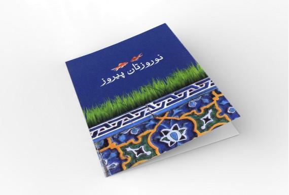 Nowruz Greeting Card No.10