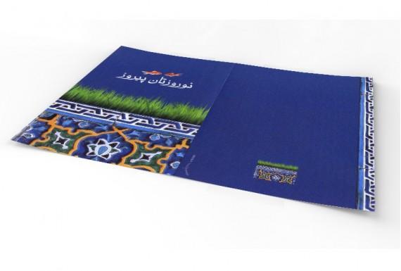 Nowruz Greeting Card N0.10