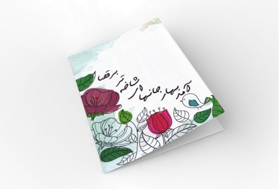 Nowruz Greeting Card No.11