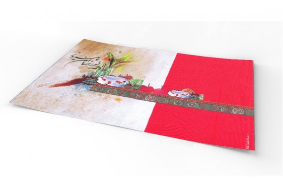 Nowruz Greeting Card No.16
