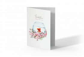 Nowruz Greeting Card No.20