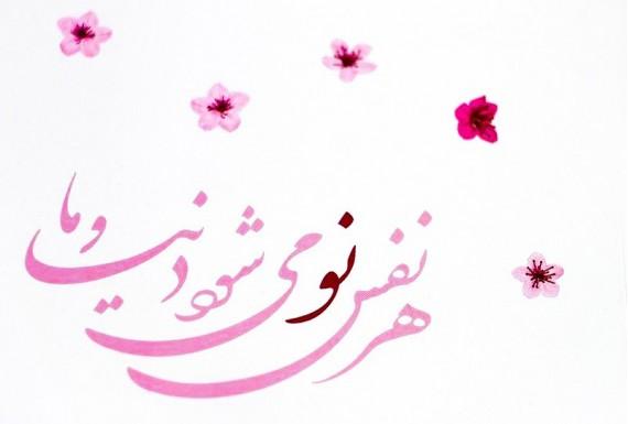 Nowruz 3D Greeting Card