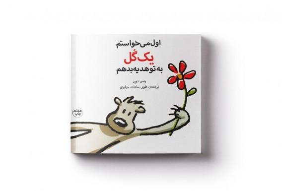کتاب اول می خواستم یک گل به تو هدیه بدهم
