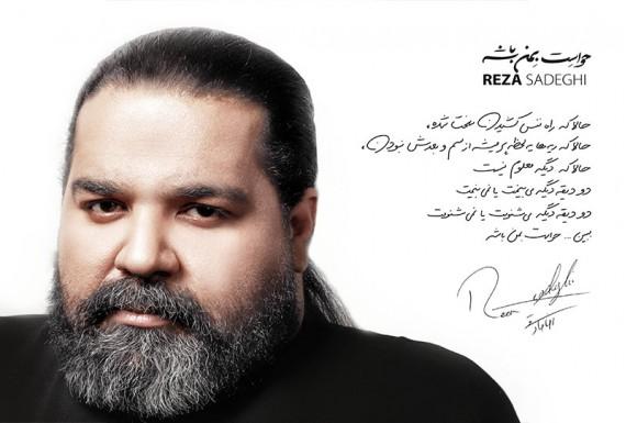 Havaset Be Man Bashe Reza Sadeghi