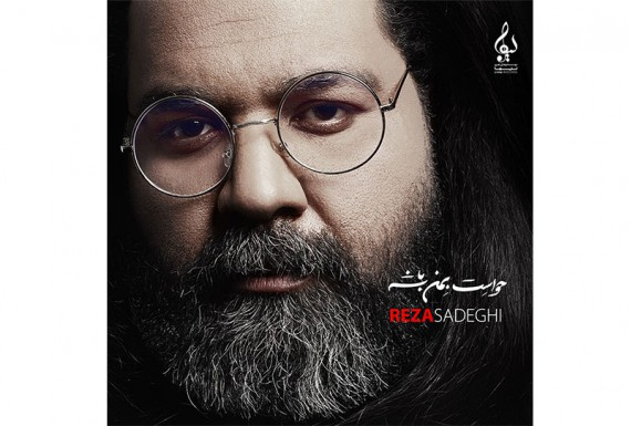 آلبوم حواست به من باشه رضا صادقی